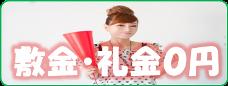 【敷金0・礼金0】物件特集