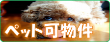 【ペット可】物件特集