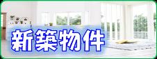 【新築】物件特集