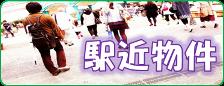 【駅近】物件特集